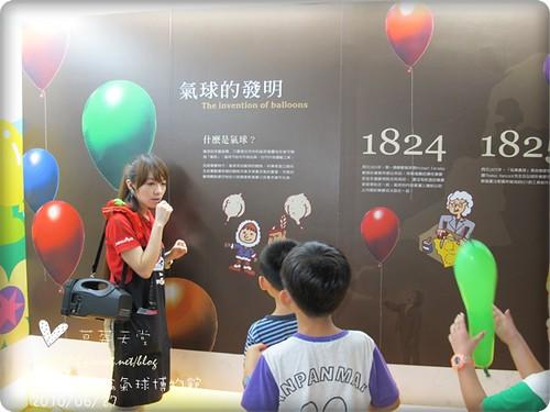 大侖汽球博物館78-2010.06.26
