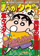 100716 - 繼承「臼井儀人」遺志的嶄新漫畫版《新クレヨンしんちゃん》確定從8月5日起正式連載!(1/2)