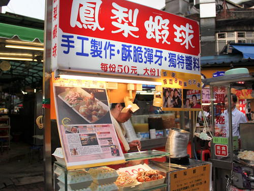 Pineapple shrimp cart (鳳梨蝦球)