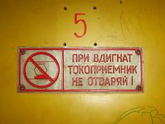 33 008   2007 . BDZ EMU Class 33 RVR Warning Bulgaria (Balkanton) Tags: sign train logo design railway communist communism bulgaria socialist signboard socialism ussr republika latvija     latvijas