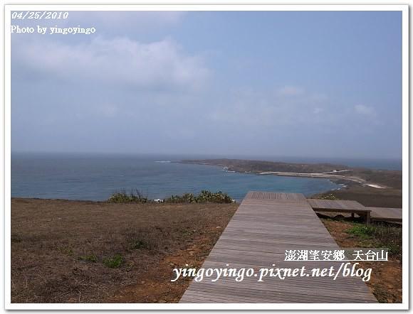 澎湖之旅_望安鄉(天台山)990425_R001578