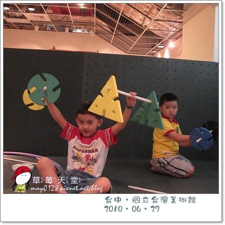 台中國美館49-2010.06.27