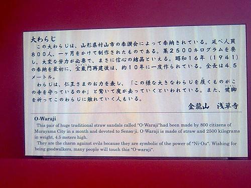 O-Waraji