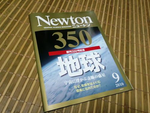 ニュートン、創刊350号