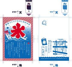 かき氷屋ぺんぎんのポストカード