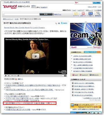 再び、ヤフーニュースに当サイトが掲載されました!