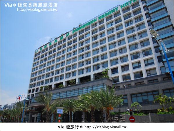 【礁溪溫泉】充滿質感的溫泉飯店~礁溪長榮鳳凰酒店(上)3