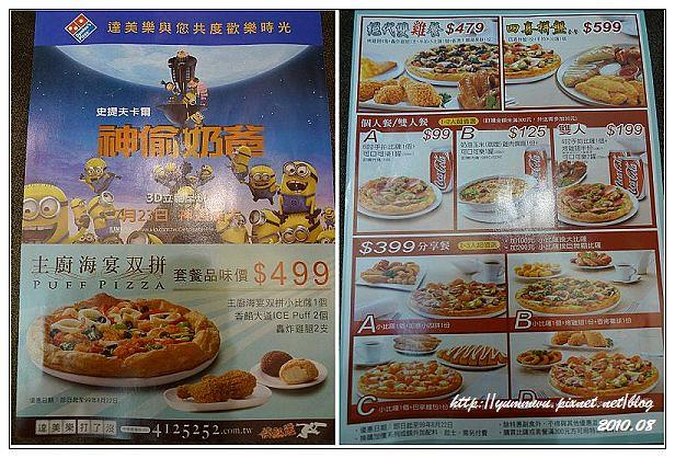 達美樂海宴雙拼披薩(4)