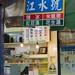 食-20100719-府城-江水號