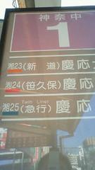 NEC_0973 (ryoki) Tags: bus sign busstop vehicle fujisawa keio shonandai keiouniv keiouniversity twinliner kanachu articulatedbus kanachubus ツインライナー kanagawachuo かなちゅうバス 湘25系統 連接バス 連節バス