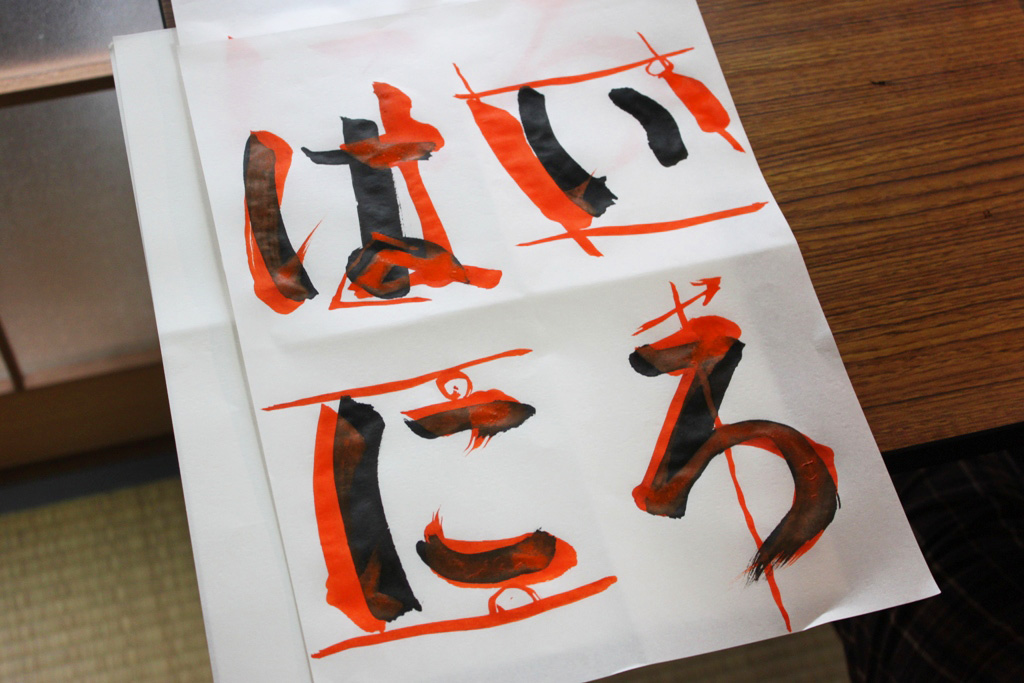 An attempt at calligraphy (3)