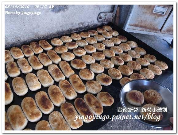 台南新營_新營小燒餅990814_R0014218