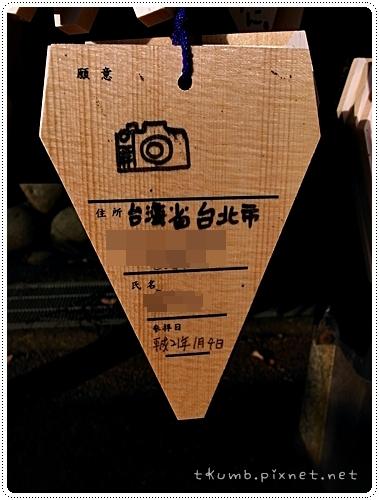 稻荷神社 (8)