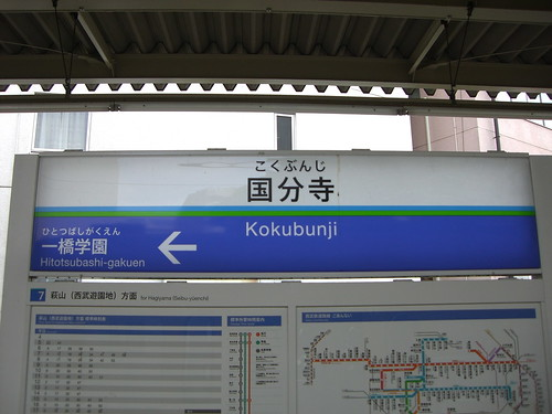 国分寺駅/Kokubunji Station