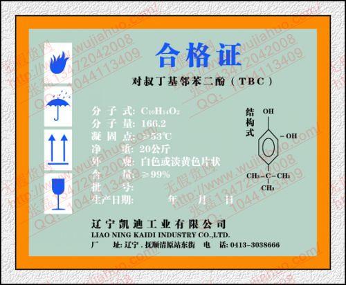 北京有机肥料防伪标签合格证
