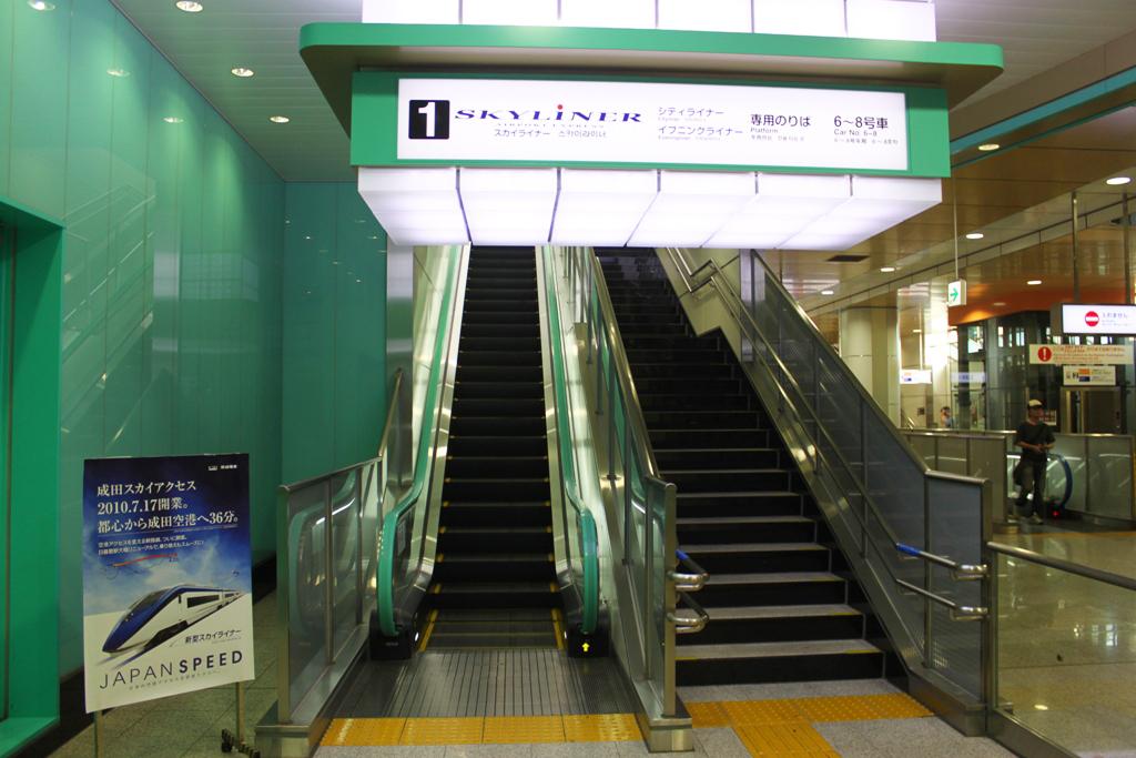 Narita Sky Access (6)