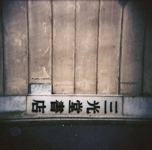 看板- signboard