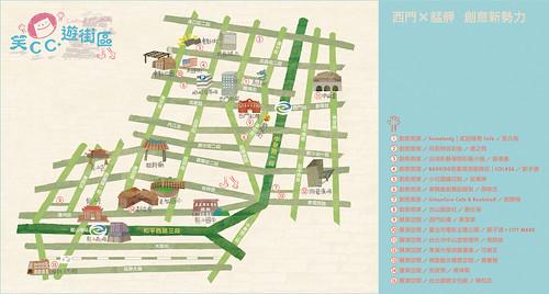 2010/9/4-10/31歡迎大家來西門町艋舺一起「笑CC 遊街區」