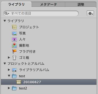スクリーンショット(2010-08-28 11.37.16)