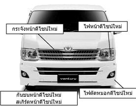 Toyota Ventury
