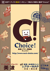 「Choice! vol.15」2010年9-10月号 表紙