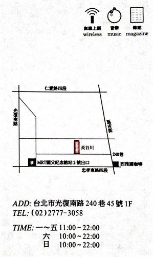 長谷川先生的家