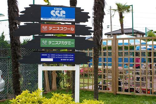 SSC茅ヶ崎