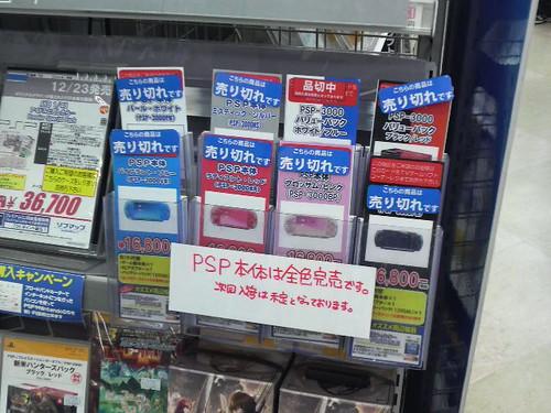 PSP_ソフマップ