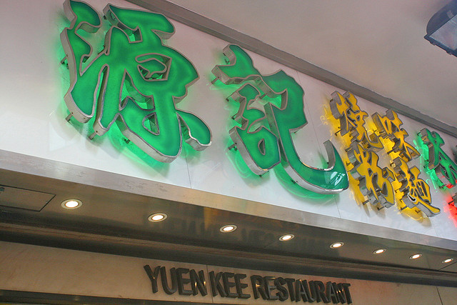 Yuen Kee has been around for more than 30 years, so I've read...