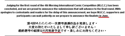 100630(2) - 『2010 第四屆MORNING世界漫畫大獎賽』6月已過,獲獎名單仍未出爐......
