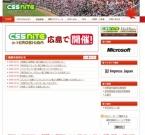 CSSnite_Hiroshima