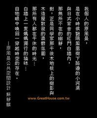 蘇靜麒的原風景理念