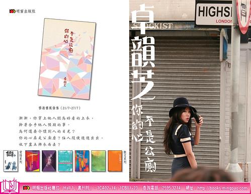 卓韻芝《你的心不是公廁》print ad