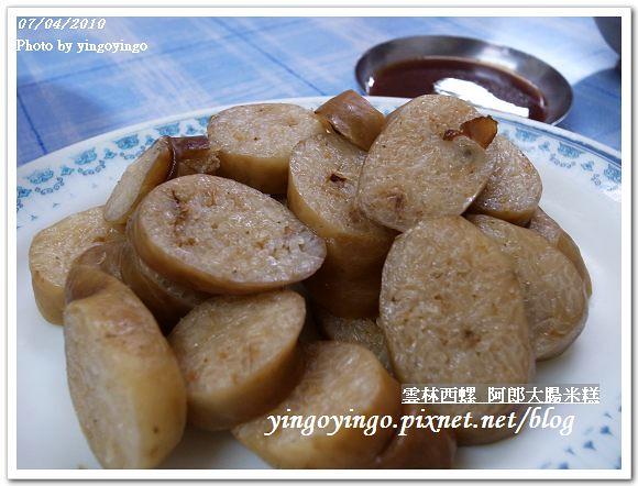 阿郎大腸米糕990704_R0013287