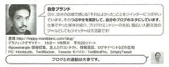 100623_ツイッター★超速仕事術_ひらまつたかお_中経出版.pdf