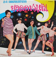 THAI BEAT A GO GO/ORIGINAL THAILAND LP