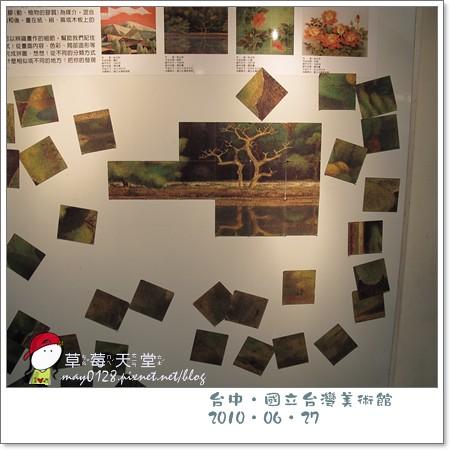 台中國美館64-2010.06.27