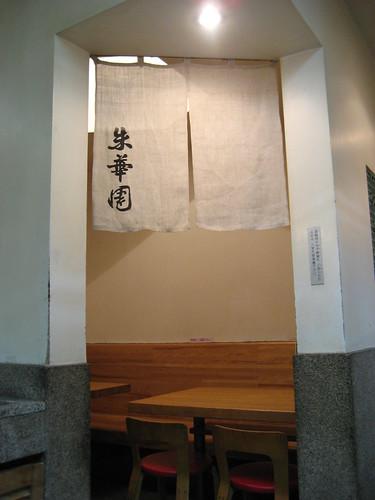 尾道ラーメン 朱華園 画像 7