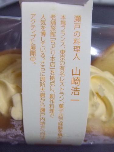 瀬戸の花嫁 sweets 画像 3
