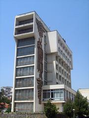 2007 . City hall Zlatograd Bulgaria (Balkanton) Tags: design modernism communist communism bulgaria socialist socialism modernist