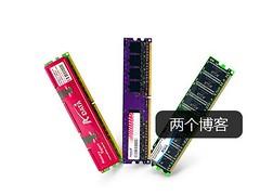 电脑扫盲:内存DDR3与DDR2有什么区别?   爱软客