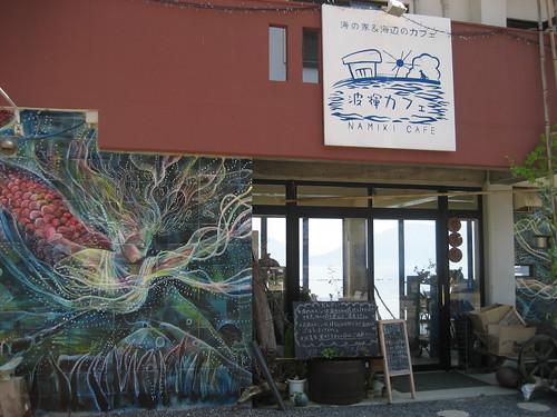 波輝カフェ 七浦 海水浴場の画像 10