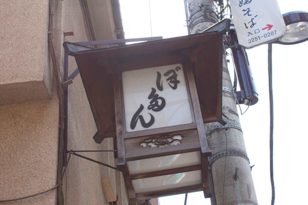 The art of the walk for gastronome in Kanda (22)