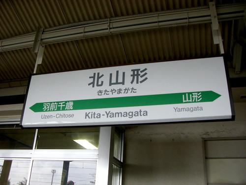 北山形駅/Kita-Yamagata Station