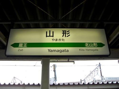 山形駅/Yamagata Station