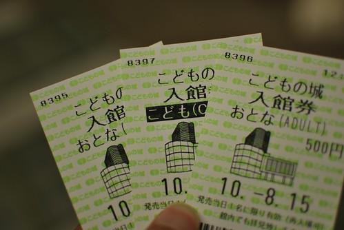 kodomono Shiro Ticket
