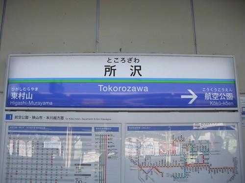 所沢駅/Tokorozawa Station