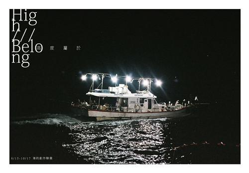 High /// Belong 高度屬於 海釣攝影聯展