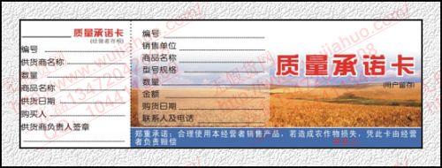 化肥网中国化肥网防伪标签