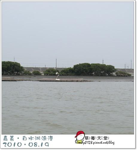 白水湖漁港70-2010.08.19